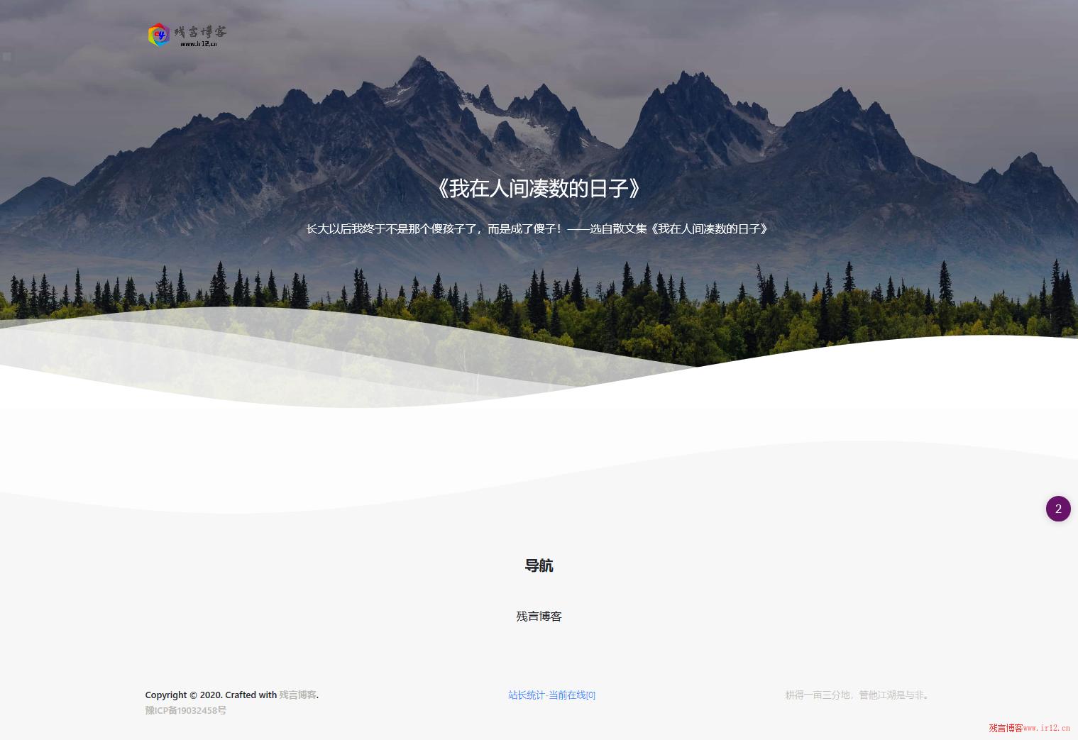 Screenshot_2020-04-24 我在人间凑数的日子.png